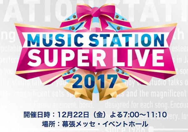Mステ スーパーライブ ミュージックステーション 2017