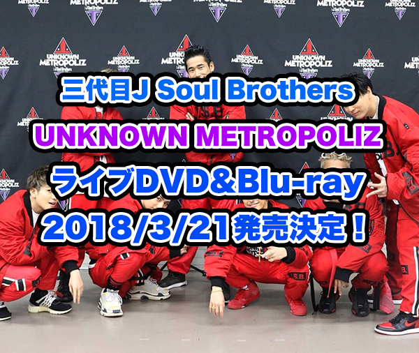 三代目JSB ライブDVD UNKNOWN METROPOLIZ
