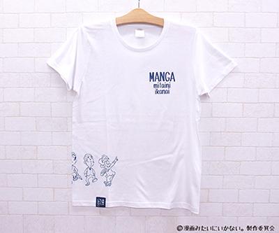 山下健二郎 漫画みたいにはいかない グッズ Tシャツ白