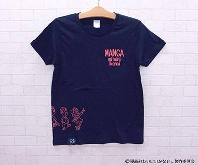 山下健二郎 漫画みたいにはいかない グッズ Tシャツ 紺