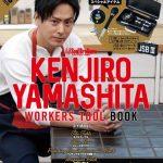 山下健二郎のDIY本『WORKERS TOOL BOOK』予約方法!特典、最安値などまとめ