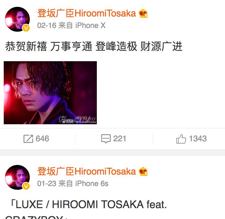登坂広臣 weibo