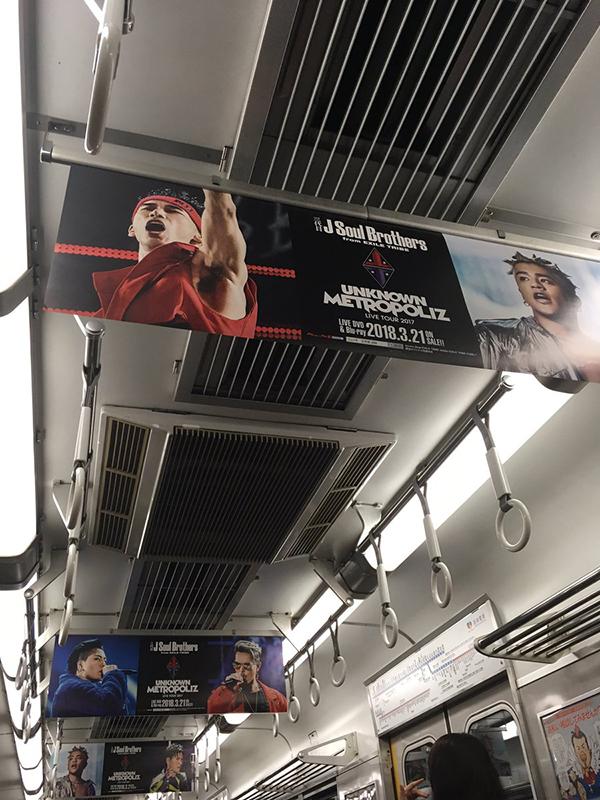 三代目J Soul Brothers 電車広告 2018