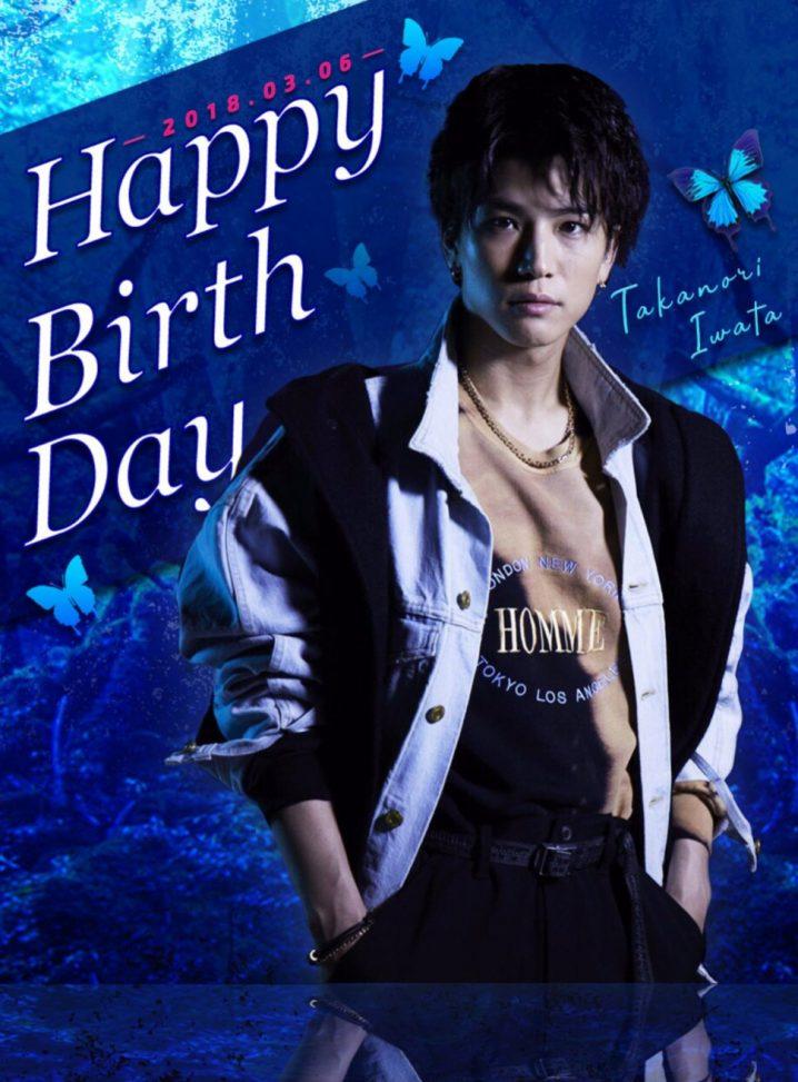 岩田剛典 誕生日