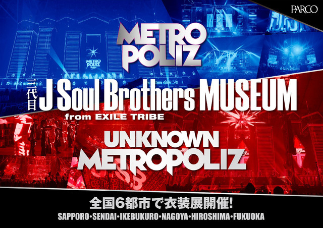 三代目 衣装展示 UNKNOWN METROPOLIZ MUSIUM