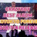 CRAZYBOYベストアルバム予約案内!『NEOTOKYO FOREVER』特典、最安値など徹底検証!