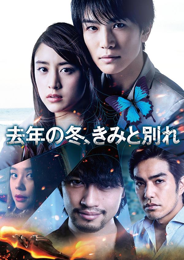 岩田剛典 映画 去年の冬きみと別れ DVD Blu-ray 発売 予約情報