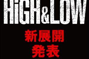 HIGH&LOW 新展開 ハイアンドロー ハイロー 続編