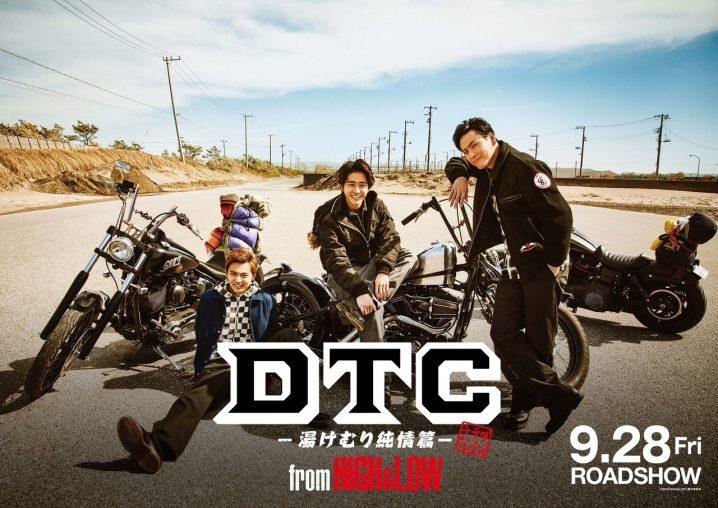 DTC 湯けむり純情篇 HIGH&LOW 映画