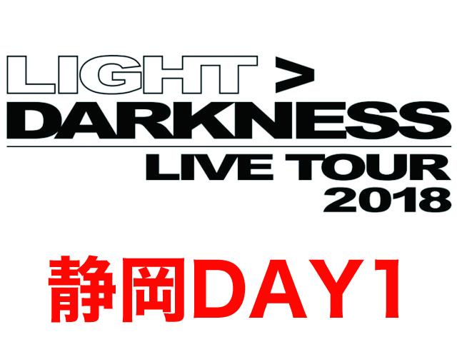 今市隆二ソロライブ2018【静岡】セトリ&感想レポ!ネタバレ有り【LIGHT>DARKNESS】
