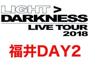 今市隆二ソロライブ2018【福井】セトリ&感想レポ!ネタバレ有り【LIGHT>DARKNESS】2