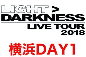 今市隆二ソロライブ2018【横浜】セトリ&感想レポ!ネタバレ有り【LIGHT>DARKNESS】