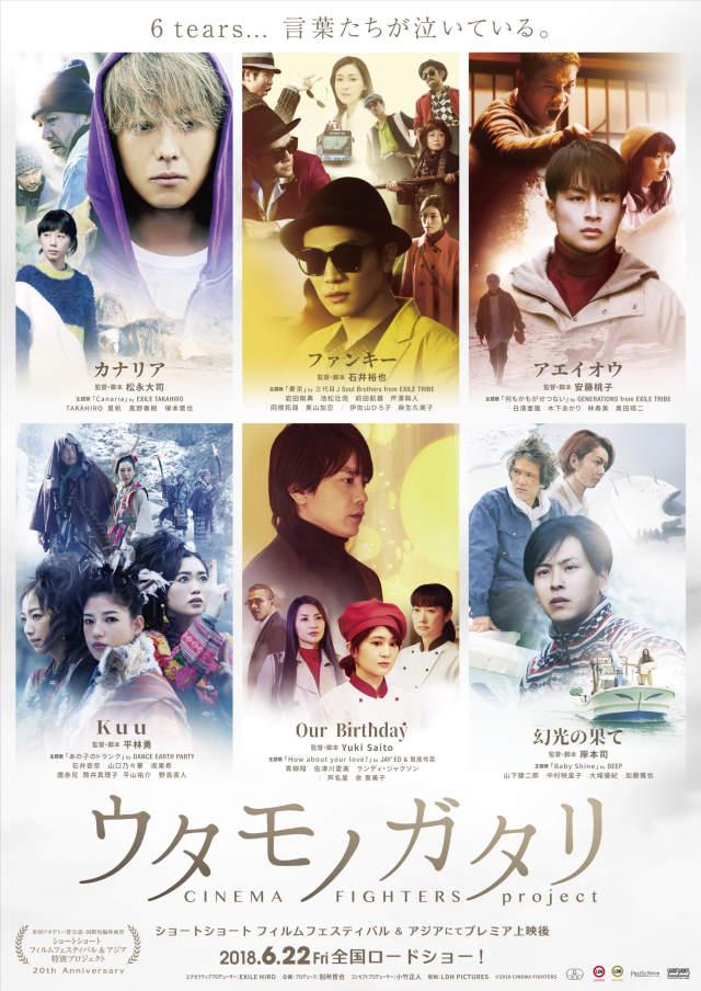ウタモノガタリ CINEMA FIGHTERS DVD予約方法 最安値