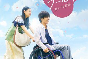 『パーフェクトワールド 君といる奇跡』DVD 予約 購入方法