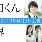 三代目JSB・岩田剛典、映画『町田くんの世界』に出演決定!あらすじ、キャストは?高畑充希と再共演!