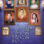 山下健二郎、舞台『漫画みたいにいかない。第2巻』追加席発売決定!詳細など
