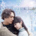 登坂広臣主演映画『雪の華』DVD&Blu-ray発売決定!最安値など徹底検証!