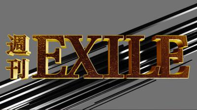 週間EXILE