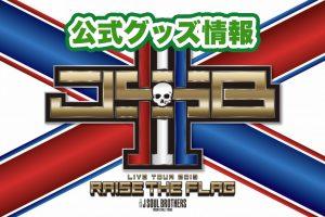 三代目JSB ライブ 2019 RAISE THE FLAG 公式グッズ 購入方法 予約情報など
