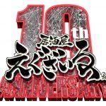 『居酒屋えぐざいる10th ANNIVERSARY』開催決定!日時、場所、営業時間、プレオープンイベントなど全情報!【詳細アリ】