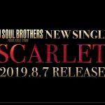 三代目J SOUL BROTHERS最新シングル『SCARLET 』発売決定!発売日、予約方法、特典、最安値まとめ!