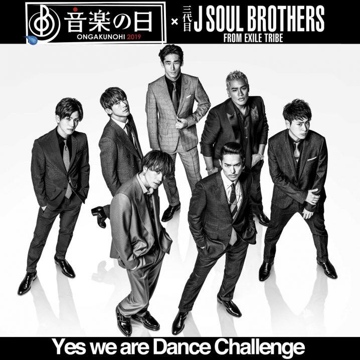 三代目J SOUL BROTHERS 音楽の日