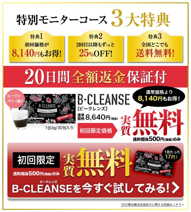 B-CREANSE ビークレンズ ダイエット 痩せる ドリンク サプリメント 無料