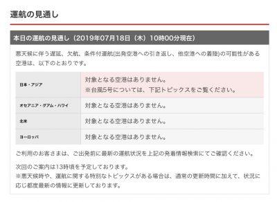 登坂広臣 台風 飛行機 運航情報