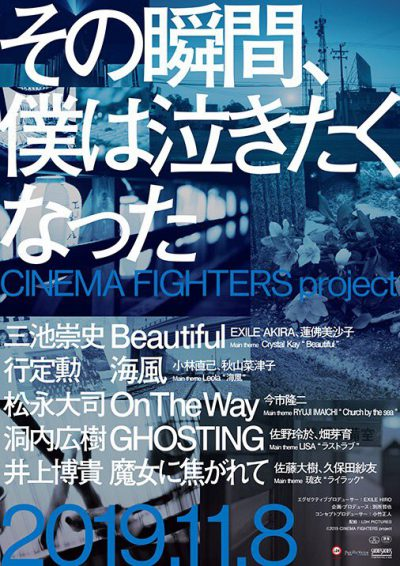 cinema fighters project 第3弾
