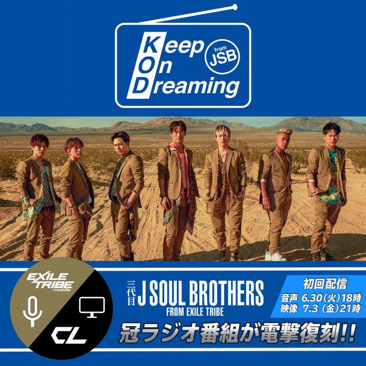 3jsb ラジオ keep on dreaming