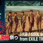 【2020年7月7日】三代目 J SOUL BROTHERS オンラインライブ『LIVE×ONLINE』セトリ&感想レポ!ネタバレあり