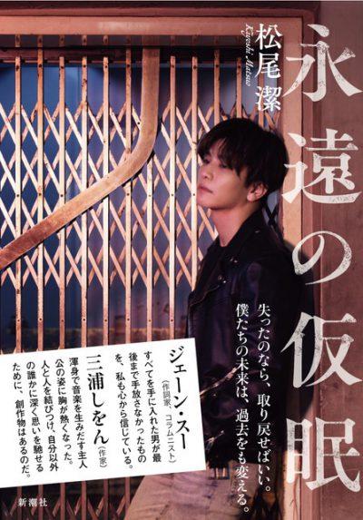 三代目JSB 岩田剛典 永遠の仮眠