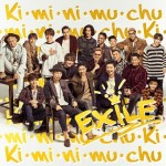 EXILE新曲「Ki・mi・ni・mu・chu」予約、特典など詳細!【MV動画有】