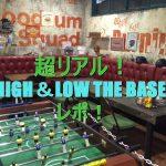 HIGH&LOW THE BASEの入場料や開催期間、参加者の感想レポまとめ!