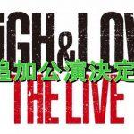 HiGH&LOW(ハイアンドロー)追加公演決定! チケット予約方法など案内!