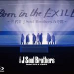 三代目映画DVD予約案内!特典、最安値など「Born in the EXILE」情報まとめ!
