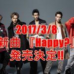 三代目新曲2017『Happy』予約方法!特典、最安値などまとめ【ドラマ主題歌】