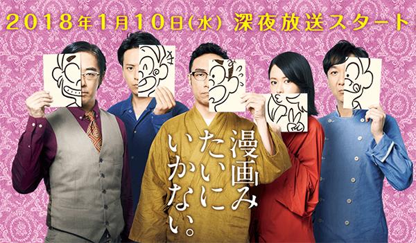 山下健二郎 漫画みたいにはいかない