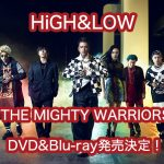 HiGH&LOW THE MIGHTY WARRIORS(ハイアンドロー)DVD予約案内!特典、最安値など徹底調査!