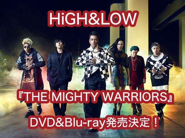 HIGH & LOW MIGHTY WARRIORS DVD 予約 価格比較