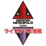 三代目ライブ2017「UNKNOWN METROPOLIZ」グッズ情報!発売日、通販、会場限定など!