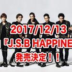 三代目新曲2017『J.S.B. HAPPINESS』予約方法!特典、最安値などまとめ【ポッキーCMソング】