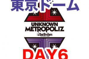 三代目JSB ライブ 2017 UNKNOWN METROPOLIZ 東京ドーム 追加公演 セトリ レポ 6