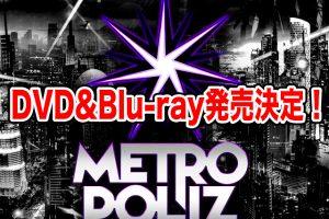 三代目JSB ライブDVD 2016-2017 metropoliz