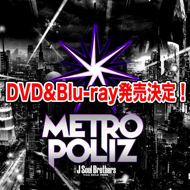 三代目 ライブ dvd
