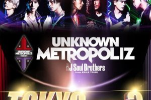三代目JSB ライブ 2017 UNKNOWN METROPOLIZ 東京ドーム 追加公演 セトリ レポ 3