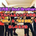 三代目JSBの全アルバム&シングル作品が無料で聴き放題!いまレコチョクBESTが熱い!