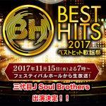 三代目JSB『ベストヒット歌謡祭2017』出演決定!日程、歌唱曲セトリは?