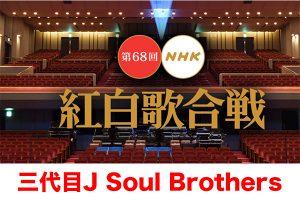 紅白歌合戦 三代目J Soul Brothers 三代目JSB 出演