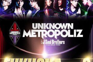 三代目JSB ライブ 2017 UNKNOWN METROPOLIZ 福岡 セトリ レポ 2